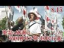 【平成最後の夏】平成30年8月15日-英霊に感謝し、靖國神社を...