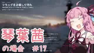 【PC版BF1】琴葉茜の場合#17【VOICEROID実