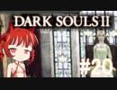 【ゆっくり】さとりさんドラングレイグへ行く【DarkSouls2】#20