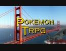 【初心者TRPG】ポケモンTRPG 第5話Bパート