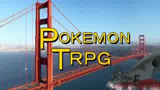 【初心者TRPG】ポケモンTRPG 第5話