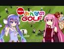【NewみんGOL】(元)プロゴルファー茜と自称キャディ音街と一般人葵 10【VOICEROID実況】
