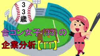 合コン女子(33)の企業分析【11】