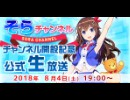 【Part1】『ときのそらチャンネル』開設記念 生放送アーカイブ #1 【ゲスト:ねこ...