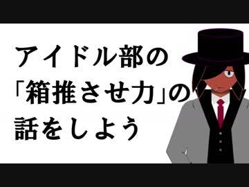 【Vtuber】アイドル部の「箱推させ力」の話をしよう【佐藤ホームズの考察】
