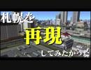 【A列車で行こう9】札幌を再現してみたかった(v4最終編)【VOICEROID2】