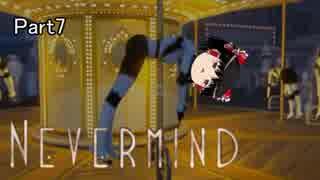 【Nevermind】~トラウマ探索~Part7【VOI
