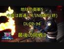 【地球防衛軍5】今度は普通にR:INF縛り(終)DLC2-14 最後の挑戦3