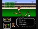 キャプテン翼3 皇帝の挑戦 負けたらリセットでエンディングまでたどり着く動画 二十戦目 全日本ユース VS ブラジルユース前編(4-6-1)