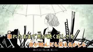 【ニコカラ】廃園遊戯《メレル》(On Vocal)