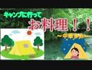 キャンプでチャーハン!麻婆豆腐!トースト!【キルきるクッキング!?】