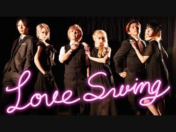 【みうめ・メイリア・217+SLH3人】Love Swing【コラボで踊っちゃってみた】