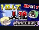 【Minecraft×人狼?】10人でマイクラ人狼やってみた!!part2【実況】
