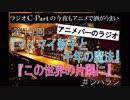 シパラジ 第10回『マイマイ新子と千年の魔法&この世界の片隅に』【ラジオ C−Part...