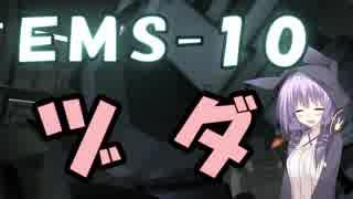 【ガンダムバトルオペレーション2】ヅダ