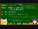 【Minecraft】殺さずの世界/Re:STarT #1