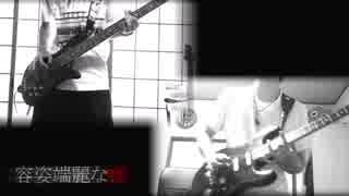 【ギター】THE ORAL CIGARETTES「容姿端麗