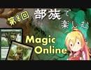 【MTG】第8回 部族で楽しむマジックオンライン【ツリーフォーク】