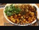 陳麻家の麻婆豆腐+うどん=チンマーうどん @五反田