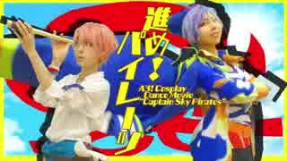 【A3!】夏組第3回公演「進め!パイレーツ