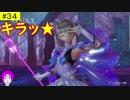 【初見実況】#34 女の子が超可愛いRPG! 【ブルーリフレクション】【BLUE REFLECTION】【ブルリフ】