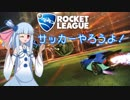 【Rocket League】サッカーやろうぜ!4試合目【Voiceroid実況】