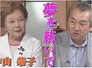 【夢を紡いで #30】八木秀次~国家の永続・アメリカ公使にも...