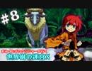 【HEROIC実況】おみくじボウケンシャーが行く世界樹の迷宮X【Part.8】