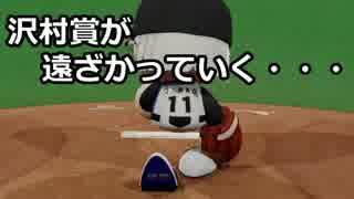 【パワプロ2018】目指せ沢村賞!神野投手物語#07【マイライフ】