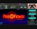 【Project DIVA F (1st)】「Fire⊚Flower」Hard Perfect