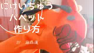 【鬼灯の冷徹】ニケイチュウパペットの作り方【藤森蓮】