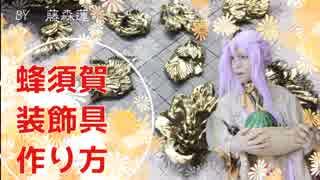 【刀剣乱舞】蜂須賀虎徹内番の装飾具の作り方【藤森蓮】粘土とウレタンで作る金メッキ塗装装飾