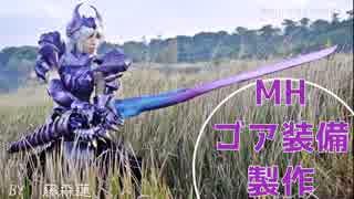 【MH4】ゴア装備の製作レポ【藤森蓮】モンスターハンター3の造形鎧&太刀の作り方と完成コスプレまとめ
