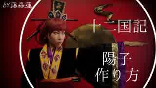 【十二国記】景王・陽子コスプレの作り方【藤森蓮】衣装、冠、ウィッグの製作まとめです。