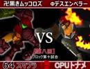 【第八回】64スマブラCPUトナメ実況【Eブロック第十試合】
