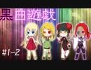 【オリジナル】永い後日談の黒白遊戯#1-2【ネクロニカリプレイ】