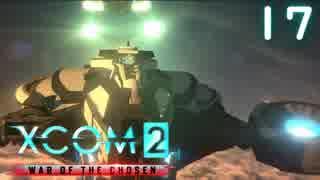 シリーズ未経験者にもおすすめ『XCOM2:WotC』プレイ講座第17回