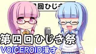 【第四回ひじき祭】 琴葉姉妹,漫才をする