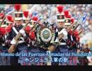 【ホンジュラス軍歌】Himno de las Fuerzas Armadas de Honduras / ホンジュラス軍の歌