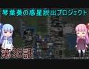 琴葉葵の惑星脱出プロジェクト 第35話【RimWorld実況】