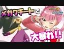 【ポケモン】快進撃!メガクチート!フルパワー全開☆