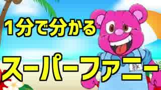 1分で分かるスーパーファニー【ワラシベ興