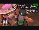 【ウデマエX】キャンピングシェルターでサバイバル30