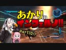 【地球防衛軍5縛りプレイ】あかりinインフェルノpart10【VOICEROID実況】