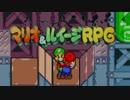 【実況】冴えない弟の育て方【マリオ&ルイージRPG】Part13