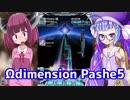 【SDVX】Ωdimensionやります!きりたんとウナちゃん Part5【ウナきり実況】