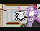 【VOICEROID劇場】「ひじき」【第四回ひじき祭】