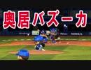 【ゆっくり実況】最弱投手でマイライフpart65【パワプロ2017】