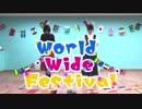 【踊ってみた】ワールドワイドフェスティバル【めろねぇと純】