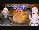 中世趣味者なVOICEROIDが歴史を語る 1回目 「パンの歴史」その1【第四回ひじき祭】